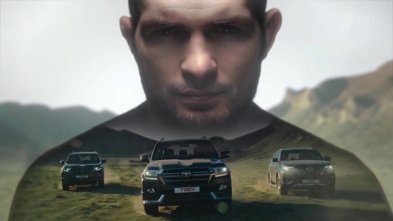 Хабиб в рекламе Ленд Крузер 2019