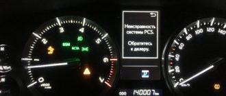 Неисправность системы PCS ТЛК 200