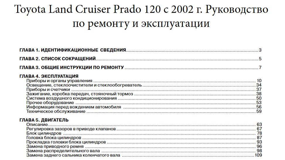 Инструкция по эксплуатации Прадо