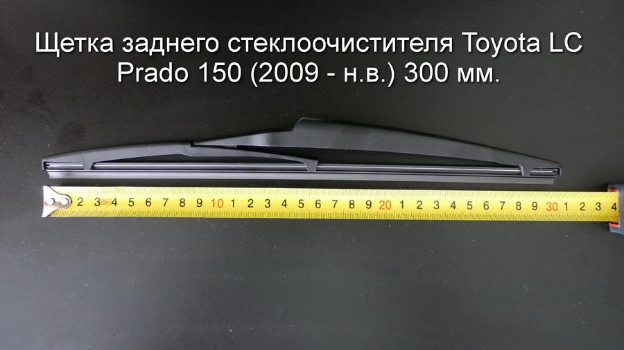 Щетка стеклоочистителя Прадо 150